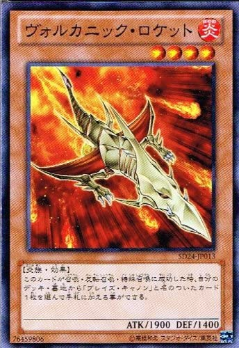 【 遊戯王 カード 】 《 ヴォルカニック・ロケット 》(ノーマル)【炎王の急襲】sd24-jp013
