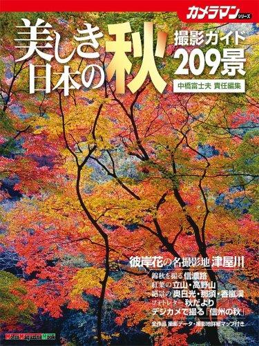 Fall shooting guide of beautiful Japan (2008) ISBN: 4862790836 [Japanese Import] ebook