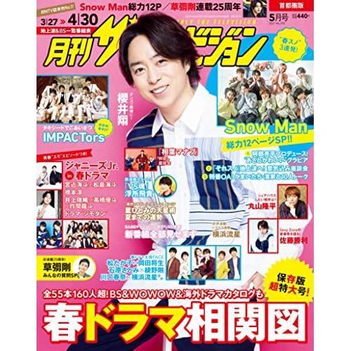 月刊ザテレビジョン 2021年 5月号 表紙画像