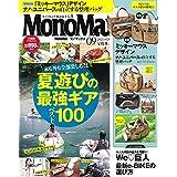 2021年9月号  ナノ・ユニバース × ミッキーマウス 整理収納バッグ