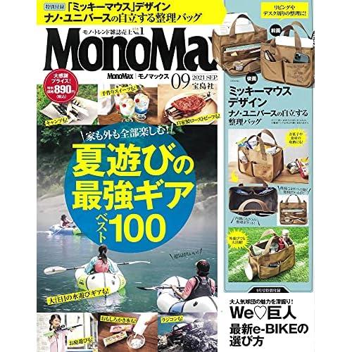 Mono Max 2021年9月号 画像