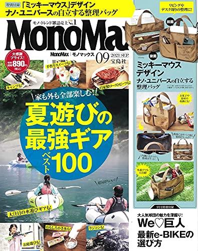 Mono Max 2021年9月号 画像 A