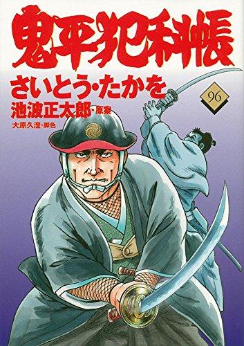 鬼平犯科帳(96) / さいとう・たかを