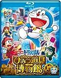 Animation - Doraemon: Nobita No Himitsu Dogu Museum Blu-Ray Version [Japan BD] PCXE-50315