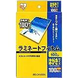アイリスオーヤマ ラミネートフィルム 100μm はがき サイズ 100枚入 LZ-HA100