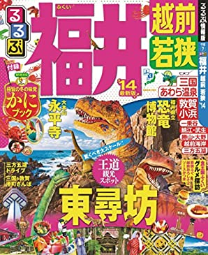 るるぶ福井 越前 若狭'14 (るるぶ情報版(国内))