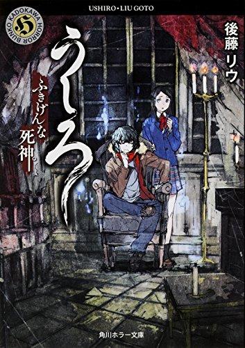 Ushiro : Fukigen na shinigami.