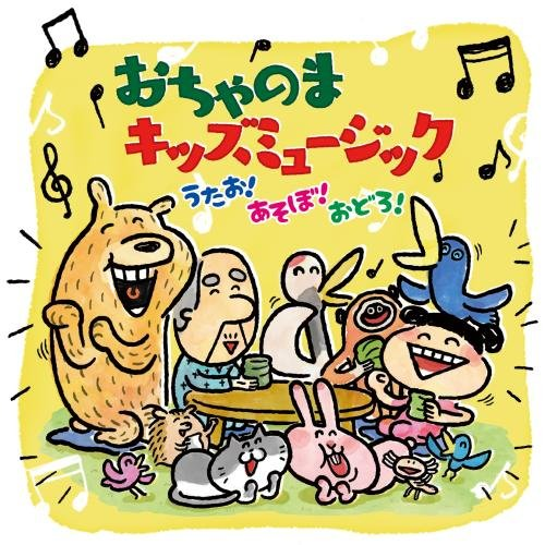 Kids - Ochanoma Kids Music -Utao! Asobo! Odoro!- [Japan CD] KICG-517