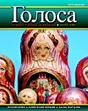 img - for Golosa: A Basic Course in Russian, Book One (5th Edition) book / textbook / text book