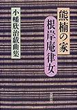 熊楠の家・根岸庵律女―小幡欣治戯曲集