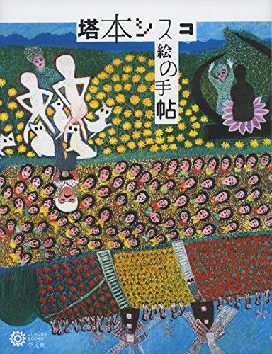 塔本シスコ 絵の手帖 (コロナ・ブックス)