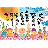 1000ピース ジグソーパズル 開運 御木幽石 瑞気集門 七福神 (49x72cm)