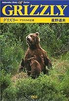 グリズリー―アラスカの王者 (平凡社ライブラリーOffシリーズ)