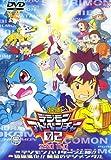 デジモンアドベンチャー02 [DVD]