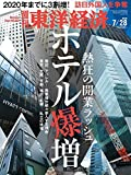 週刊東洋経済 2018年7月28日号 [雑誌](ホテル爆増 熱狂の開業ラッシュ)