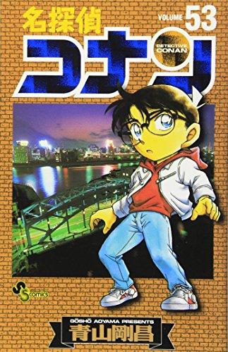 名探偵コナン (Volume53) (少年サンデーコミックス)