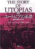 ユートピアの系譜―理想の都市とは何か