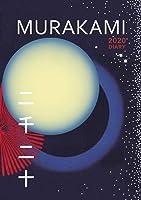 Murakami 2020 Diary [Idioma Inglés] (Diaries