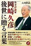 外交評論家・岡崎久彦 ―後世に贈る言葉― (OR books)