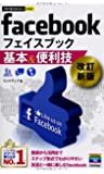 今すぐ使えるかんたんmini facebook基本&便利技 〔改訂新版〕