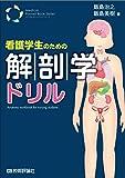 看護学生のための解剖学ドリル (メディカル・ポケットブック)