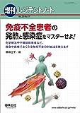 レジデントノート増刊 Vol.20 No.17 免疫不全患者の発熱と感染症をマスターせよ!〜化学療法中や糖尿病患者など、救急や病棟でよくみる免疫不全の対処法を教えます