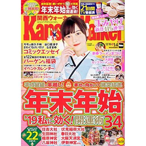 関西ウォーカー 2019年 1/4号 表紙画像