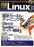 日経 Linux (リナックス) 2006年 10月号