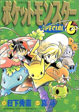 ポケットモンスターSPECIAL (6) (てんとう虫コミックススペシャル)