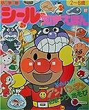 Play festival Anpanman (Shogakukan seal educational picture book) (2001) ISBN: 4097460870 [Japanese Import]