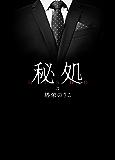 秘処 第三章≪淫ら遊び≫ (BL桃色図書室)