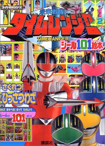 Mirai Sentai Time Ranger 2 explodes! Special moves (Kodansha seal 101 picture book 42) (2000) ISBN: 4063391426 [Japanese Import]