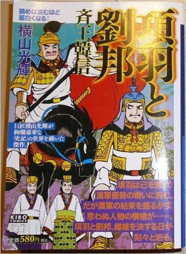 項羽と劉邦 9 (希望コミックス カジュアルワイド)