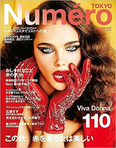 Numero TOKYO (ヌメロトウキョウ) 2017年10月号