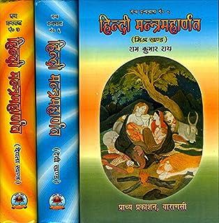 Mantra Maharnava Pdf