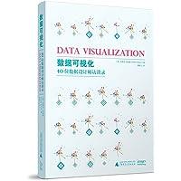 数据可视化:40位数据设计师访谈录