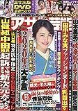 週刊アサヒ芸能 2020年 1/16 号 [雑誌]