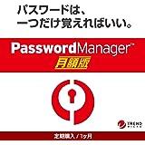 パスワードマネージャー(最新)|月額版|定期購入(サブスクリプション)|Win/Mac/Android/iOS対応