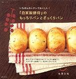 『自家製酵母』のもっちりパンとざっくりパン―いちばんカンタンでおいしい! (主婦と生活生活シリーズ)