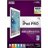 ラスタバナナ iPad Pro 12.9インチ フィルム 指紋・反射防止(アンチグレア) アイパッド プロ 液晶保護フィルム 日本製 T673IPRO