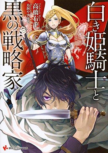 白き姫騎士と黒の戦略家 (講談社ラノベ文庫)