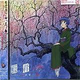 Ai Yori Aoshi Enishi Drama CD 2: Ume