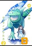 第8話: 「はちじゅうねんだい」 幼なじみがティラノサウルス