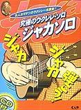 CDB96 名人カマテツのウクレレ一本勝負!! 究極のウクレレソロ~ジャカソロ CD付き (CD book)