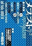 メフィスト 2013 VOL.2 (講談社ノベルス)