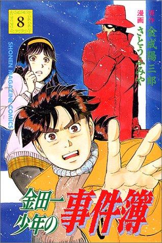 金田一少年の事件簿 (8) (講談社コミックス (2036巻))