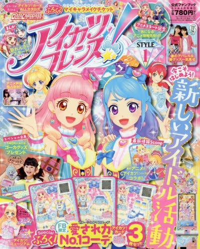 Japanese Girl Magazine Aikatsu Friends! official fan book STYLE1 2018 April issue [magazine]: Ciao special