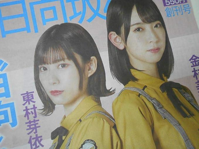 日 向坂 新聞