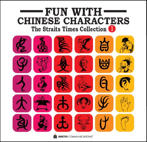 fun-with-chinese-characters-1-the-straits-times-collection-1-english-and-chinese-edition