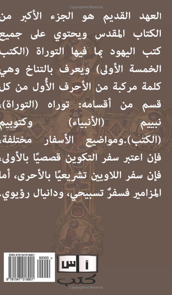 The Old Testament (part two) (Arabic edition) pdf epub